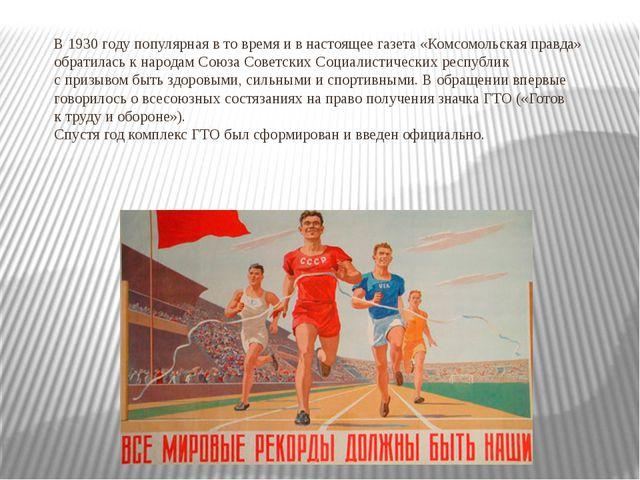 В1930 году популярная в то время и в настоящее газета «Комсомольская правда»...