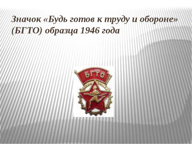 Значок «Будь готов ктруду иобороне» (БГТО) образца 1946года
