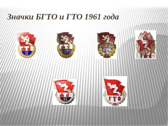 Значки БГТО иГТО 1961года