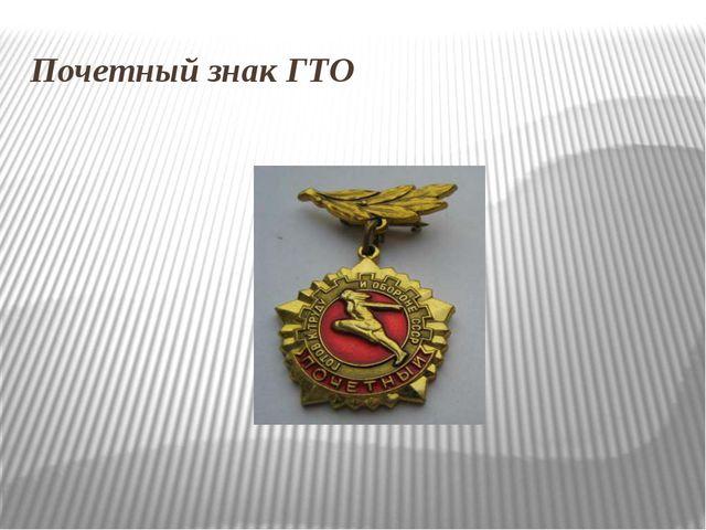 Почетный знак ГТО