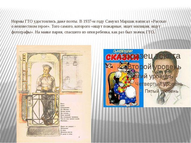 Нормы ГТО удостоились даже поэты. В1937-м году Самуил Маршак написал «Расска...