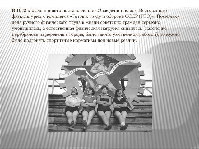 В1972г. было принято постановление «Овведении нового Всесоюзного физкульту...
