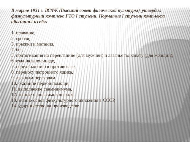 В марте 1931 г. ВСФК (Высший совет физической культуры) утвердил физкультурны...