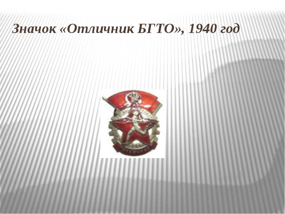 Значок «Отличник БГТО», 1940год