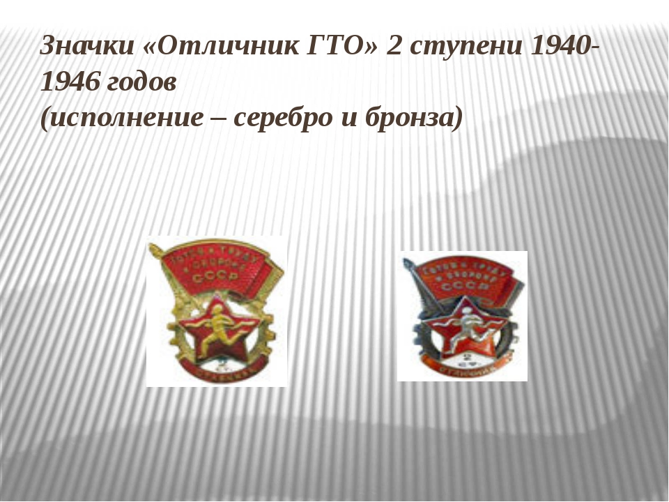 Значки «Отличник ГТО» 2ступени 1940-1946годов (исполнение – серебро ибронза)
