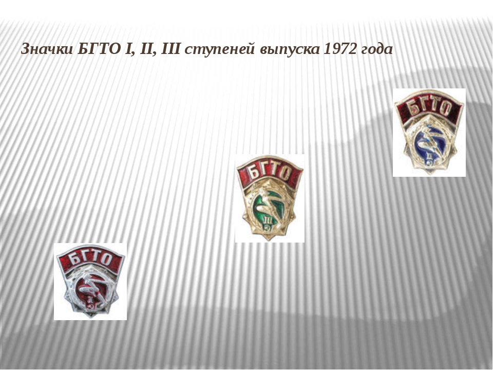 Значки БГТО I, II, IIIступеней выпуска 1972года