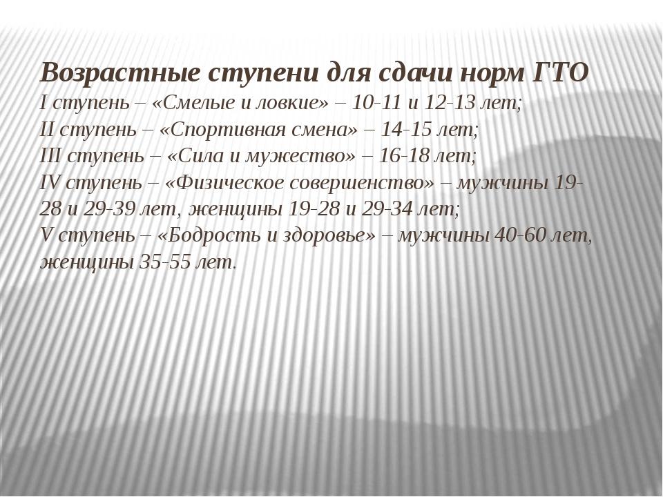 Возрастные ступени для сдачи норм ГТО Iступень – «Смелые иловкие» – 10-11и...
