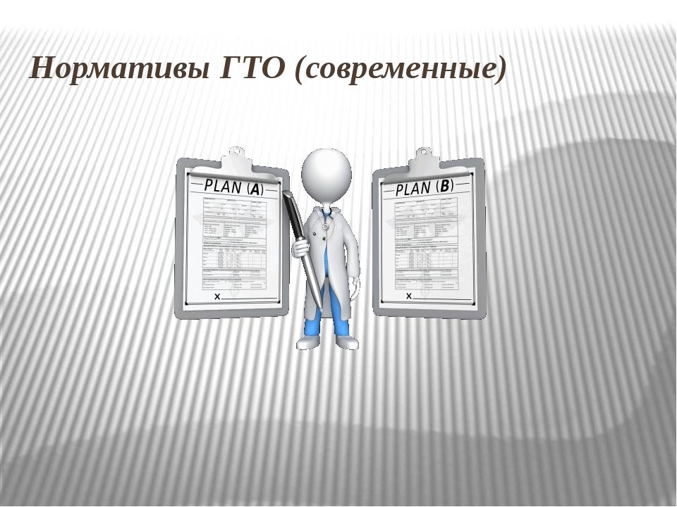 Нормативы ГТО (современные)