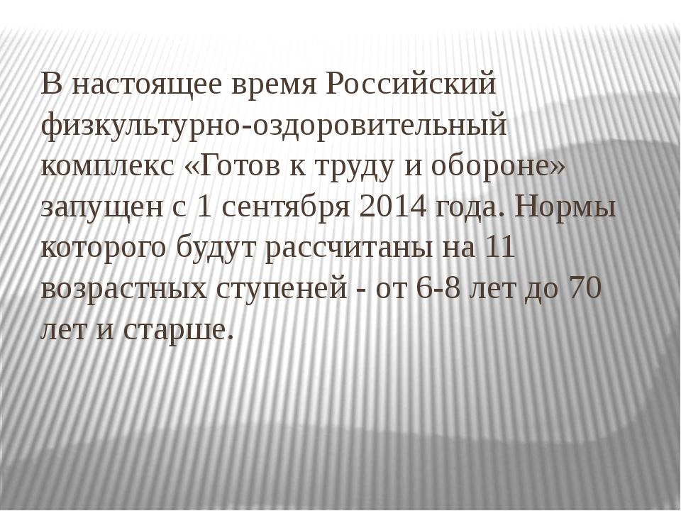 В настоящее время Российский физкультурно-оздоровительный комплекс«Готов к т...