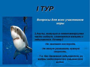 I ТУР Вопросы для всех участников игры 1.Акулы, живущие в океаноаквариумах ча