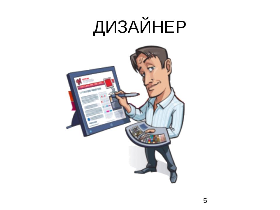ДИЗАЙНЕР