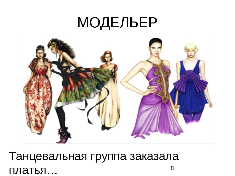 МОДЕЛЬЕР Танцевальная группа заказала платья…
