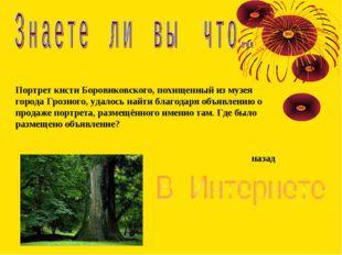 Портрет кисти Боровиковского, похищенный из музея города Грозного, удалось на