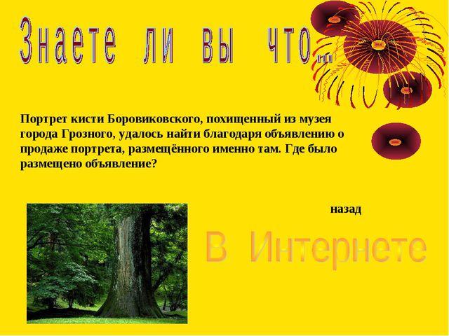 Портрет кисти Боровиковского, похищенный из музея города Грозного, удалось на...