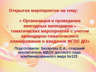Открытое мероприятие на тему: « Организация и проведение ежегодных календарно