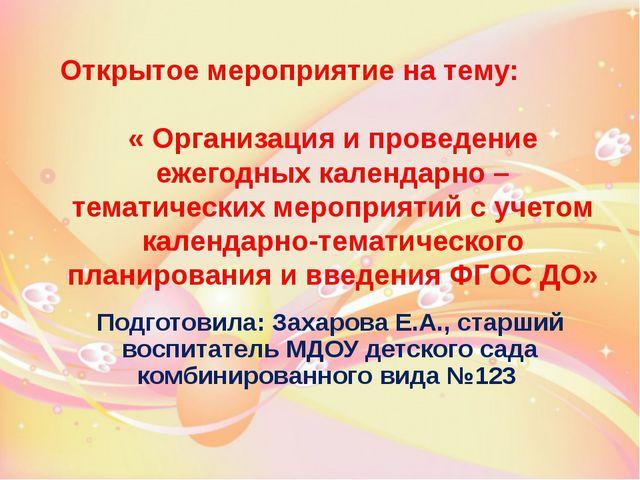 Открытое мероприятие на тему: « Организация и проведение ежегодных календарно...