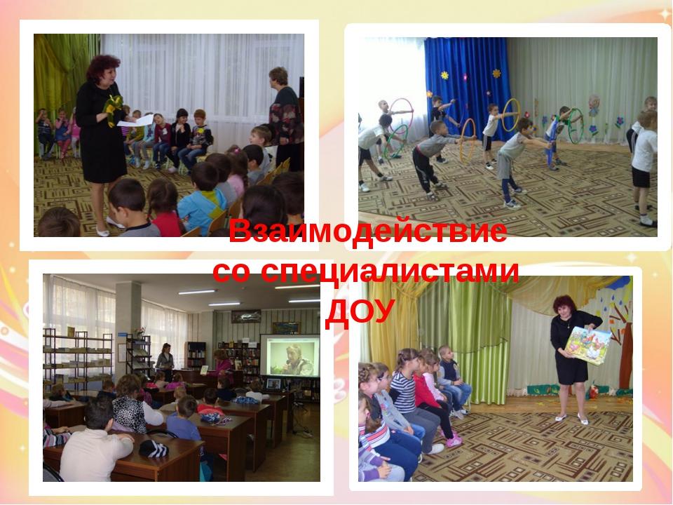 Взаимодействие со специалистами ДОУ В реализации наших тематических мероприя...