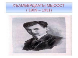 ХЪАМБЕРДИАТЫ МЫСОСТ ( 1909 – 1931)