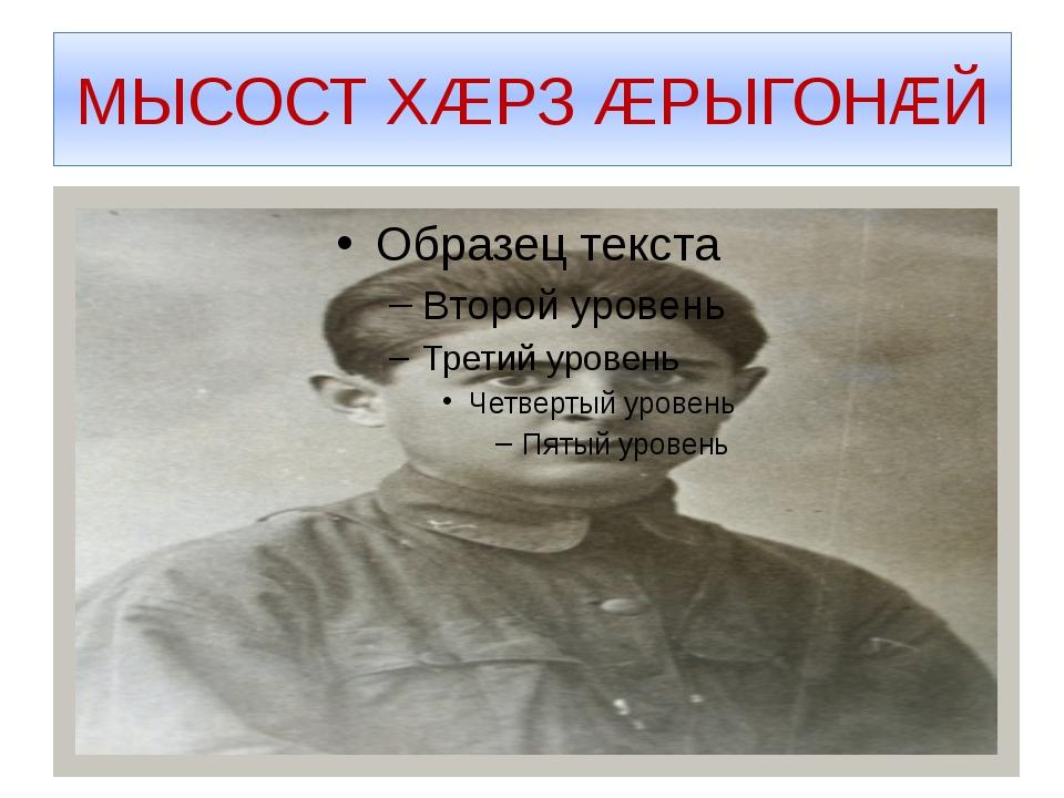 МЫСОСТ ХÆРЗ ÆРЫГОНÆЙ