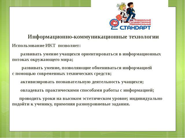 Информационно-коммуникационные технологии Использование И...