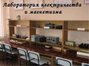 Лаборатория электричества и магнетизма