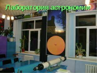 Лаборатория астрономии