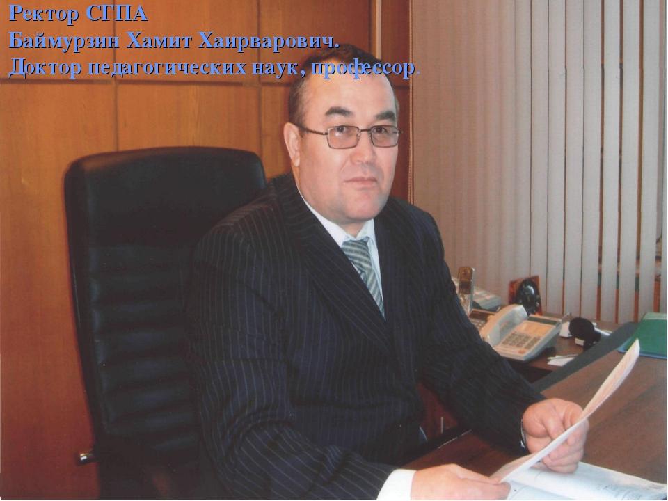 Ректор СГПА Баймурзин Хамит Хаирварович. Доктор педагогических наук, профессор.