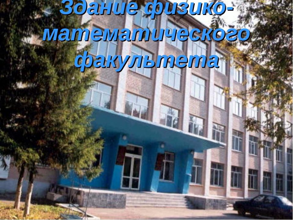Здание физико-математического факультета