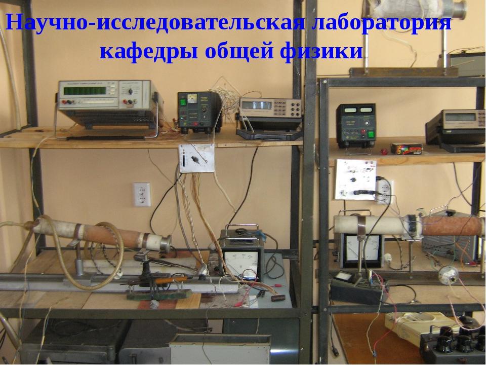Научно-исследовательская лаборатория кафедры общей физики