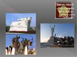 КИЕВ - столица Украины. Киев получил звание «Города-героя»