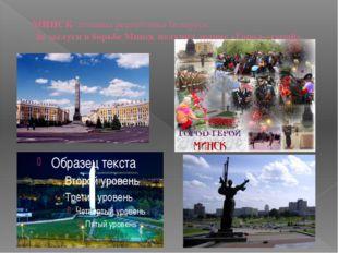 МИНСК- столица республики Беларусь. За заслуги в борьбе Минск получил звание