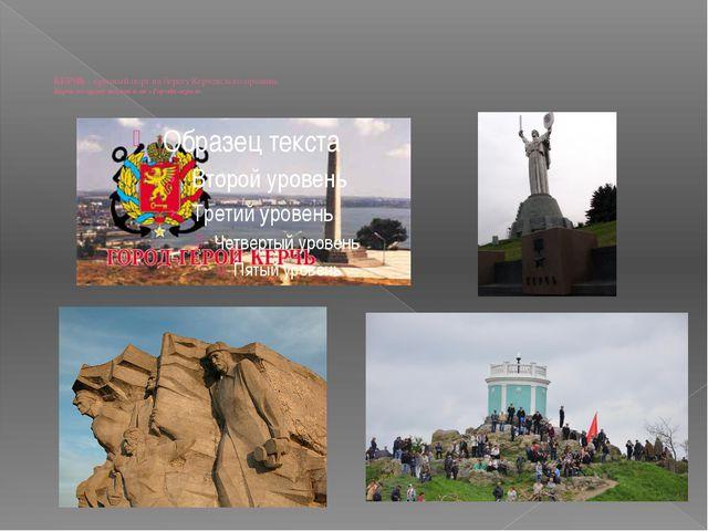 КЕРЧЬ - крупный порт на берегу Керченского пролива. Керчь по праву носит имя...