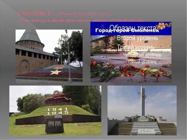 СМОЛЕНСК - древний русский город. Смоленску и было присвоено звание «Город-ге...