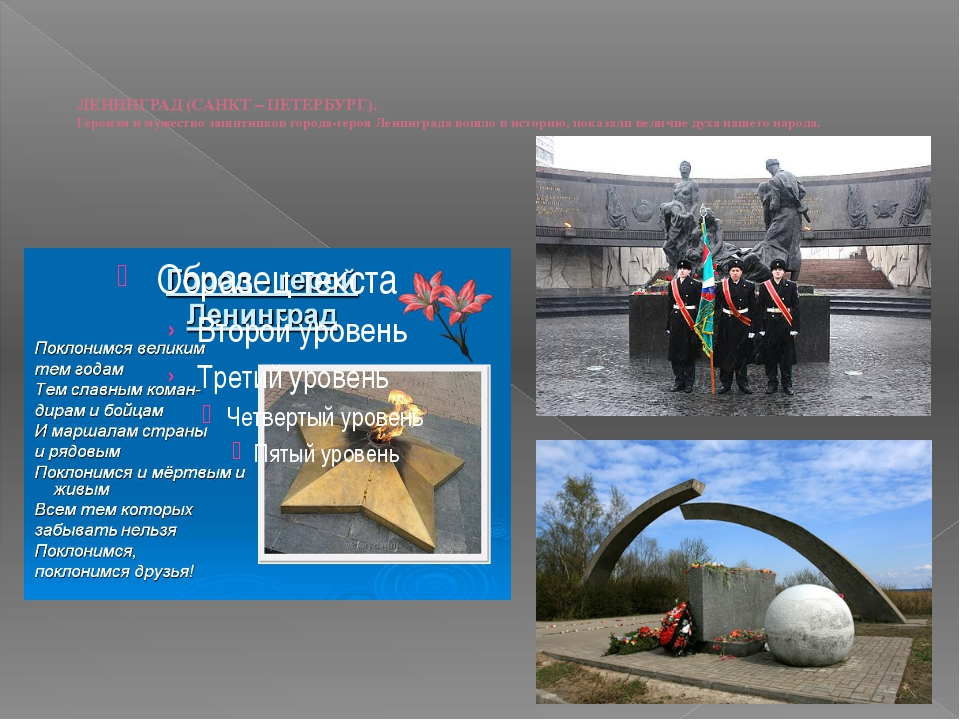 ЛЕНИНГРАД (САНКТ – ПЕТЕРБУРГ). Героизм и мужество защитников города-героя Лен...