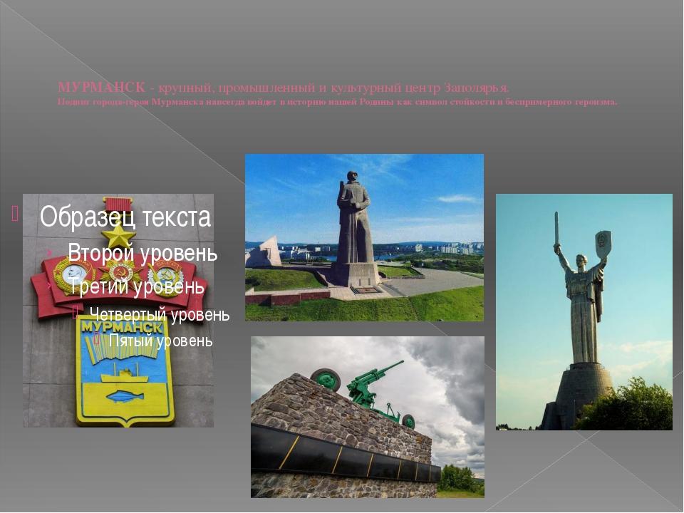 МУРМАНСК - крупный, промышленный и культурный центр Заполярья. Подвиг города-...