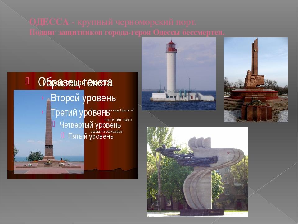 ОДЕССА - крупный черноморский порт. Подвиг защитников города-героя Одессы бес...