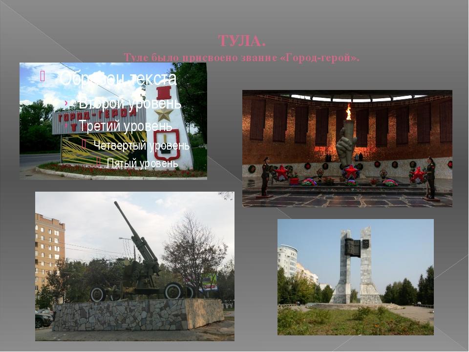 ТУЛА. Туле было присвоено звание «Город-герой».