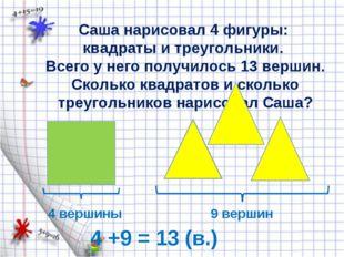Саша нарисовал 4 фигуры: квадраты и треугольники. Всего у него получилось 13