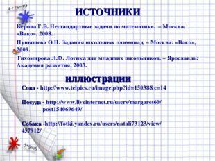 ИСТОЧНИКИ Керова Г.В. Нестандартные задачи по математике. – Москва: «Вако», 2