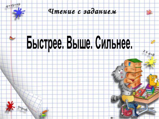 Чтение с заданием