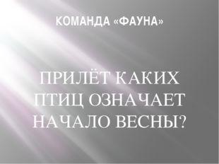 КОМАНДА «ФАУНА» ПРИЛЁТ КАКИХ ПТИЦ ОЗНАЧАЕТ НАЧАЛО ВЕСНЫ?