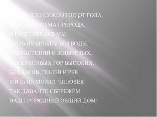 . ВСЕ, ЧТО НУЖНО ГОД ОТ ГОДА, НАМ ДАЁТ САМА ПРИРОДА, И ПОЭТОМУ ВСЕ МЫ ЖИТЬ НЕ