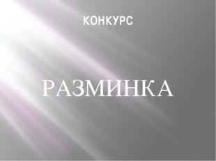 КОНКУРС РАЗМИНКА