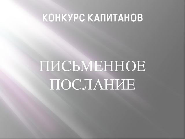 КОНКУРС КАПИТАНОВ ПИСЬМЕННОЕ ПОСЛАНИЕ