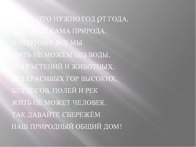 . ВСЕ, ЧТО НУЖНО ГОД ОТ ГОДА, НАМ ДАЁТ САМА ПРИРОДА, И ПОЭТОМУ ВСЕ МЫ ЖИТЬ НЕ...