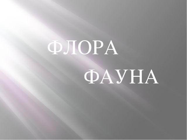 ФЛОРА ФАУНА