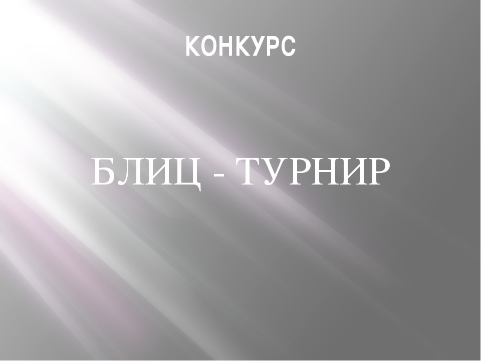 КОНКУРС БЛИЦ - ТУРНИР