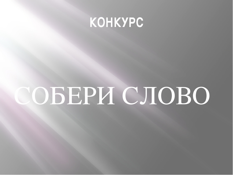 КОНКУРС СОБЕРИ СЛОВО