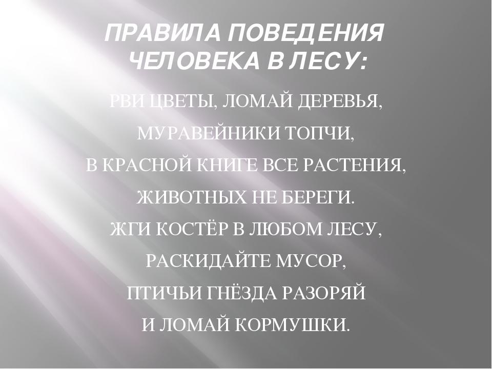 ПРАВИЛА ПОВЕДЕНИЯ ЧЕЛОВЕКА В ЛЕСУ: РВИ ЦВЕТЫ, ЛОМАЙ ДЕРЕВЬЯ, МУРАВЕЙНИКИ ТОПЧ...