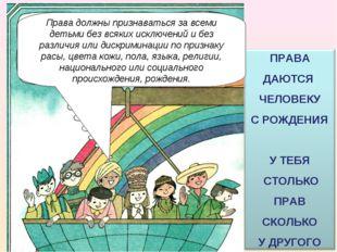 Права должны признаваться за всеми детьми без всяких исключений и без различи